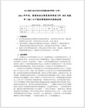 蝶图腾电子:噪声/振动中噪声检测产品配置单
