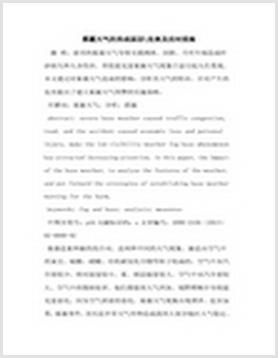 人参中农药残留检测产品配置单(GPC)