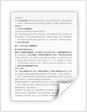 上海通微:稻米中γ-氨基丁酸含量测检测产品配置单(液相色谱)