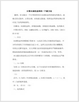 wdjingzhun:树木中年龄研究检测产品配置单(植物表型测量)