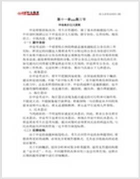 上海禾工科学仪器:兽药中兽药检测检测产品配置单(卡氏水分测定)