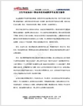 北京安洲:亚马逊热带植被中叶绿素含量检测产品配置单(高光谱)