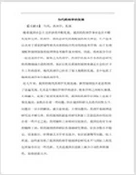 茶叶中农残检测产品配置单(浓缩仪)