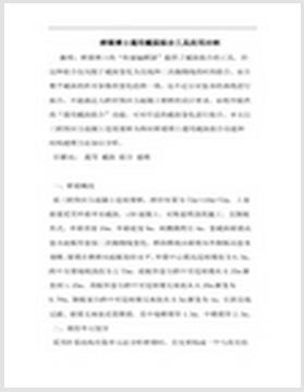 上海凯来:宝石 钻石中金属元素检测产品配置单(LIBS)
