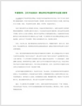 木质素中酚羟基检测产品配置单(自动电位滴定)