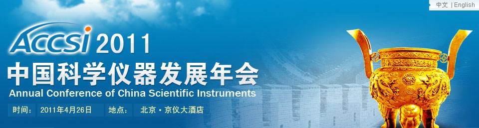 2010中国科学仪器发展年会