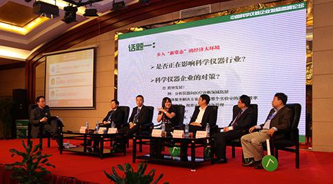 中国科学仪器企业发展高峰论坛现场
