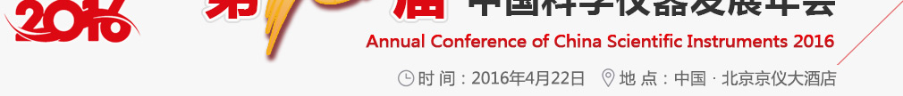 时间:2016年4月22日 地点:北京