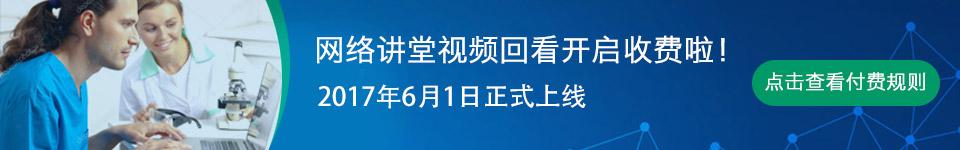 网络讲堂视频回看开启收费了,2017年6月1日正式上线